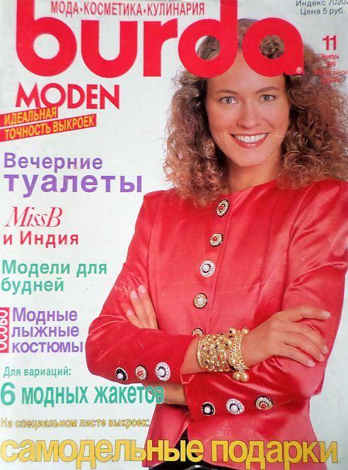 Burda 11/1989 v ruštině