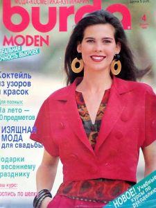 Burda časopis 4/1990 v ruštině