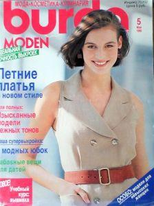 Burda časopis 5/1990 v ruštině