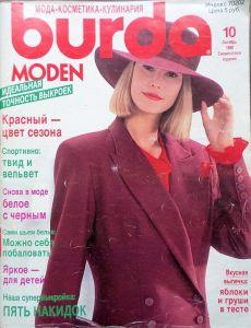 Burda časopis 10/1989 v ruštině